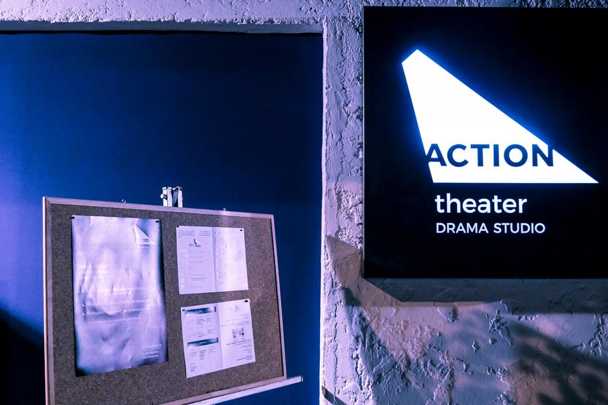 Ο πίνακας ανακοινώσεων και η επιγραφή του Action Theater